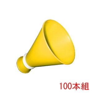 ミニメガホン 100本セット 黄色 応援[応援用メガフォン 応援メガホン 応援グッズ 小さい キッズ スモールサイズ かわいい メガホン 黄色  バレーボール バスケットボール サッカー 体育祭
