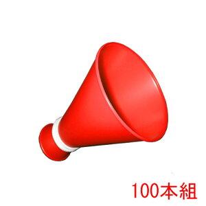 ミニメガホン 100本セット 赤色 応援[応援用メガフォン 応援メガホン 応援グッズ 小さい キッズ スモールサイズ かわいい 甲子園 野球 バレーボール バスケットボール サッカー 体育祭 運動