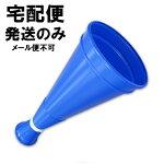 【トップメガホン】応援グッズの超定番!