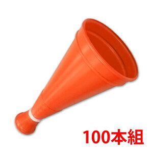 トップメガホン 100本セット オレンジ 33cm 日本製[応援用メガフォン 応援メガホン 応援グッズ 中学生 高校生 部活 バレー 野球 バスケットボール 全国大会 世界大会 体育祭 運動会 スポ少 楽