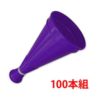 トップメガホン 100本セット 紫 33cm 日本製[むらさき色 応援用メガフォン 応援メガホン 応援グッズ 中学生 高校生 部活 バレー バレーボール 野球 バスケ 国体 体育祭 運動会 スポ少 楽天通販