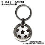 キーホルダー(金属/円形/Φ35mm)サッカーボール柄