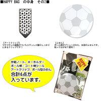 お祝いサッカーハッピーバッグ【1000円ポッキリ】