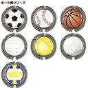 バッグハンガー[ボール]サッカー 野球 バスケットボール バレーボール テニス ゴルフ バックハンガー かばん フック …