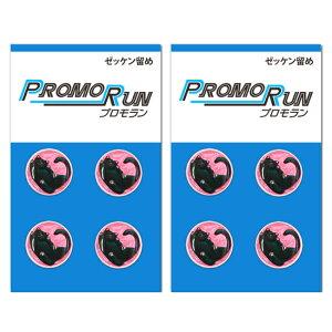 プロモラン ゼッケン留め ネコ柄(黒) 4個つき2セット [ゼッケンホルダー マラソン イベント 固定 スナップボタン 留め具 取り外し ホック かわいい ランニング ゼッケンホルダー ゼッケン止