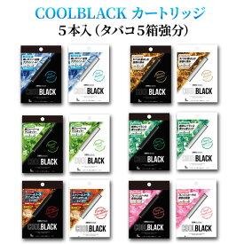 電子タバコ クールブラック CoolBlack 替えカートリッジ 5本入り(たばこ5箱分相当)ブラック・シルバー / ニコチンゼロ0 タールゼロ0