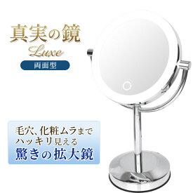 拡大鏡 真実の鏡 Luxe 両面型(拡大鏡+等倍鏡+調光機能 LEDライト付 OFFタイマー付)/かがみ カガミ ミラー 丸 メイクミラー 化粧鏡 スタンド 卓上 近視 老眼鏡