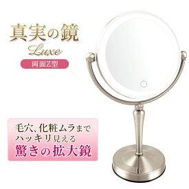 拡大鏡 真実の鏡 Luxe 両面Z型(拡大鏡+等倍鏡+調光機能付 LEDライト OFFタイマー付)真鍮仕上げで高級感UP+指紋も付きにくい / リュクス LUXE シミ しわ 毛穴が驚くほど良く見える