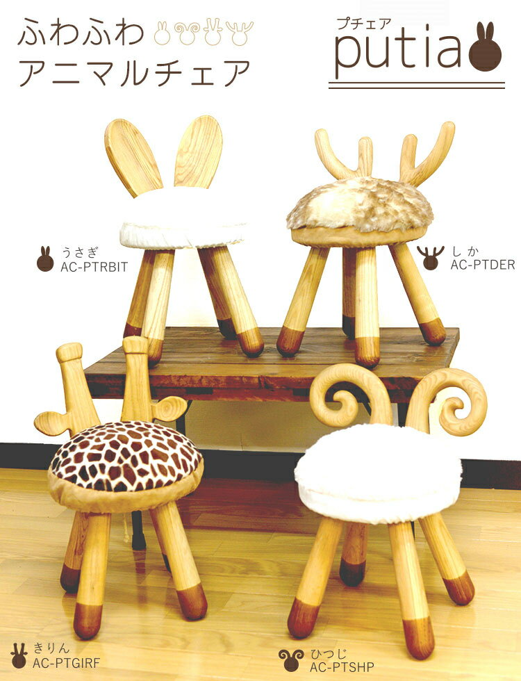 【ポイントアップ中】天然木と低反発マットで、快適 安全 お子様用 木製アニマルチェア プチェア Putia /北欧デザイン 椅子 出産祝いにもおススメ 子供部屋 キッズ用 シカ ヒツジ キリン うさぎ