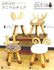 【個数限定割引価格】天然木と低反発マットで、快適 安全 お子様用 木製アニマルチェア プチェア Putia /北欧デザイン 椅子 出産祝いにもおススメ 子供部屋 キッズ用 シカ ヒツジ キリン うさぎ