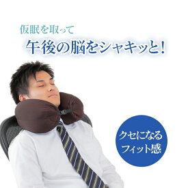 機内用 オフィス用 車用 ネックピロー お昼寝枕 仮眠枕 眠+(ミンプラス) コンパクトビーズ枕 お昼寝で 午後のスッキリと夜のぐっすりを 腰当にも使えます