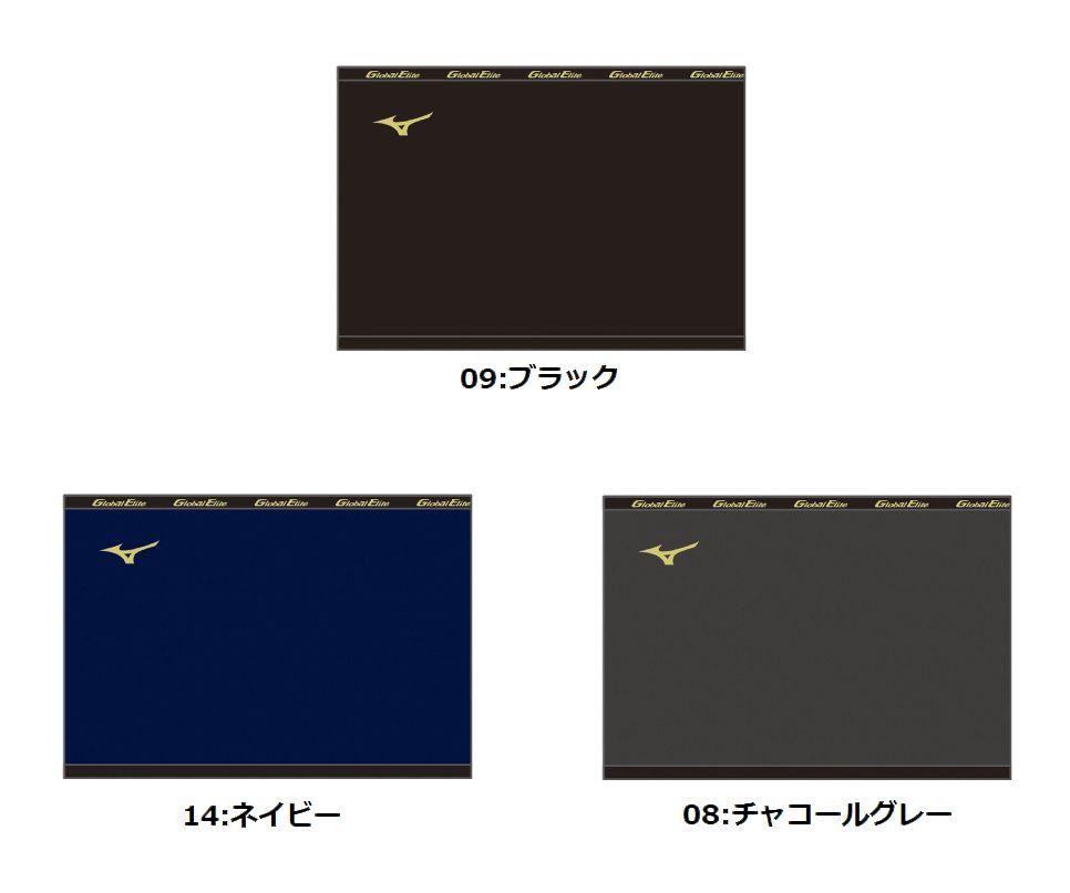 mizuno(ミズノ) グローバルエリート ネックウォーマー 12JY7B61 [野球/防寒]