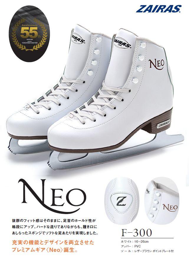 【初回研磨無料!】ZAIRAS(ザイラス) フィギュアスケート靴 NEO(ネオ) F-300 ホワイト(白)期間限定(UP_SK)