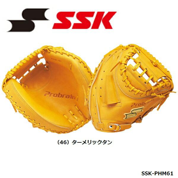 SSK(エスエスケイ) 一般硬式キャッチャーミット プロブレイン 捕手用 右投げ用 PHM61