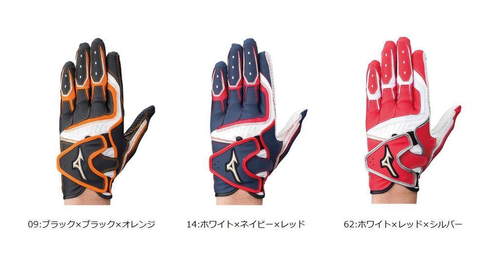 mizuno(ミズノ) グローバルエリート W-Grip【両手用】 1EJEA120  [野球/バッティング手袋]