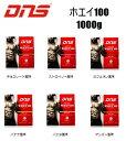 DNS プロテインホエイ100 【容量:1000g】1kg [プロテイン・サプリメント](ホエイプロテイン)