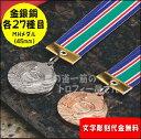 【メダル:MHメダル】45mmπ:Aセット★文字代無料★★種目が選べます★