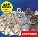 【メダル】40mmπ:Dセット★文字代無料★★種目が選べます★