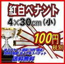 ◆ペナント◆トロフィー用:優勝カップ用紅白ペナント4cm−30cm【ペナントのみご購入の場合、ゆうパケット利用可能♪】