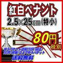 ◆ペナント◆【トロフィー】用:【優勝カップ】用紅白ペナント 2.5cm−25cm【ペナントのご購入の場合、メール便利用可能♪】