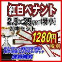 【ペナント】【トロフィー】【優勝カップ】紅白ペナント 2.5cm−25cm(20本セット)【1本あたり64円】