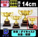 【優勝カップ】(14cm)AG9704:多様レプリカ人気No.1(ゴールド)【送料無料】★文字代&リボン代無料:この道一筋のトロフィー屋さんの…