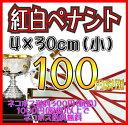 ◆ペナント◆トロフィー用:優勝カップ用紅白ペナント4cm−30cm【ペナントのみご購入の場合、メール便利用可能♪】