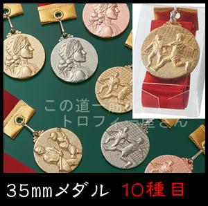 【メダル】35mmπ:Aセット★文字代無料★★種目が選べます★