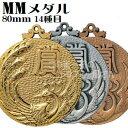 【メダル】80mmπ★文字代無料★★種目が選べます★