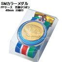 【メダル】カラーSM40mmπ:Cセット★文字代無料★★23種目が選べます★