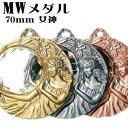【メダル】70mmπ★文字代無料★★女神柄★