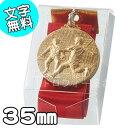 【メダル】カラーSM35mmπ:約30gDセット★文字代無料★★10種目が選べます★