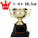 【優勝カップ】(樹脂製:ゴールド)10.5cm【あす楽:CP164G】【パーティー・イベント用品】★文字代無料★★かわいい・安価・大人気優…
