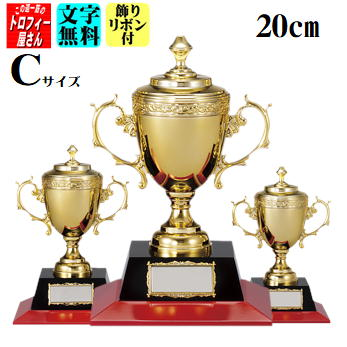 優勝カップ(レプリカカップの王道)24.5cm【送料無料】★文字代&リボン代無料★