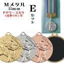 【メダル】35mmπ:Eセット★文字代無料★★種目が選べます★