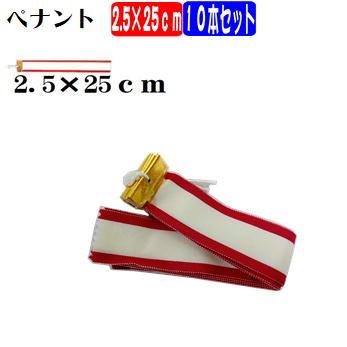 トロフィー用:優勝カップ用紅白ペナント2.5cm−25cm【599円以上送料無料(メール便)】【A1116SA5】