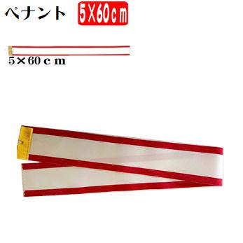 トロフィー・カップ用:紅白ペナント5cm−60cm【599円以上送料無料(メール便)】【A1116SA5】