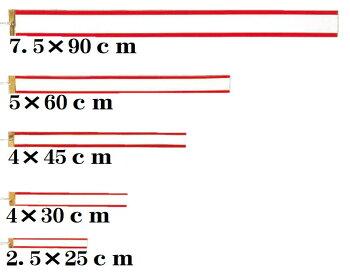 トロフィー用:優勝カップ用紅白ペナント2.5cm−25cm【A1116SA5】