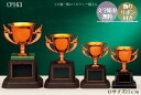 【優勝カップ】11cm(CNK2D銅:樹脂製)★文字代無料:この道一筋のトロフィー屋さん自慢の彫刻★★安価・プラ優勝カップ大人気シリー…