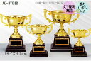 【優勝カップ】(19.5cm)AG9704:多様レプリカ人気No.1(ゴールド)【送料無料】★文字代&リボン代無料:この道一筋のトロフィー屋さん…