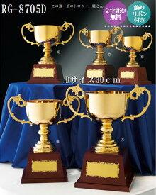 【ゴールド】優勝カップ(30cm)【送料無料】★文字彫刻無料★リボン代込★【持ち回りカップの定番:RG8705D】レプリカカップもご一緒にいかがですか?