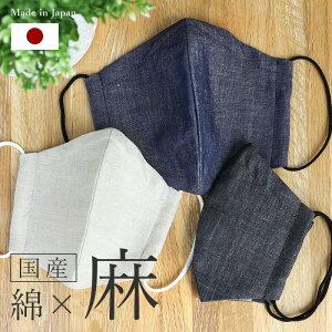 マスク 夏用 日本製 綿麻 リネン 国産 洗える 布マスク フィルター ポケット付き ノーズワイヤー入り ひんやりマスク キッズサイズ レディースサイズ 大人サイズ 大きいサイズ 子ども用 在