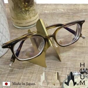 メガネスタンド 日本製 HUUM 3色 メガネ置き 真鍮製 メガネホルダー ギフト プレゼント お洒落 眼鏡 メンズ レディース ゴールド 白 ホワイト 黒 ブラック めがねおき サングラス 化粧箱入り