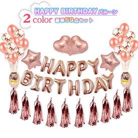 バースデー バルーン豪華セット 誕生日 盛り上げ キラキラ 風船セット ポンポン かわいい アルファベット 飾り付けグッズ