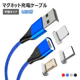 マグネットケーブル LED付 USBケーブル 平型タイプ 充電ケーブル 3in1 1m コネクタ脱着 MicroUSB Lightning Type-C type c タイプc 磁石 スマホ アンドロイド アイフォン