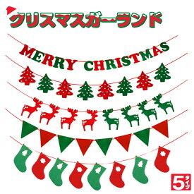 クリスマス ガーランド トナカイ Merry Christmas 旗 ソックス オーナメント クリスマスツリー Xmas 飾り 装飾 ツリー パーティー メリー クリスマス