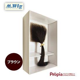 【ブラウン】 円形脱毛症 隠す 部分ウィッグ 医療用 プロピア ヘアコンタクトメディカル Lサイズ