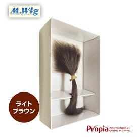 【ライトブラウン】プロピア ヘアコンタクトメディカル Lサイズ 円形脱毛症向け 医療用 部分ウイッグ