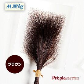 [期間限定ポイント10倍]【ブラウン】プロピア ヘアコンタクトメディカル 円形脱毛症向け 医療用 部分ウイッグ