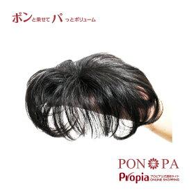 【期間限定ポイント10倍】部分ウィッグ 人毛100% つむじ 頭頂部 総手植え トップピース PON-PA